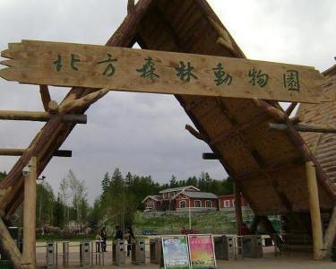 北方森林动物园门票_哈尔滨北方森林动物园-搜狗百科