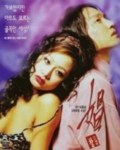 娼韩国完整版_娼(韩国1997年林权泽执导电影) - 搜狗百科