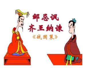邹忌_邹忌讽齐王纳谏 - 搜狗百科