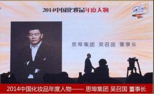 中国化妆品年度人物——吴召国