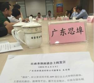 广东思埠集团出席国家商务部座谈会