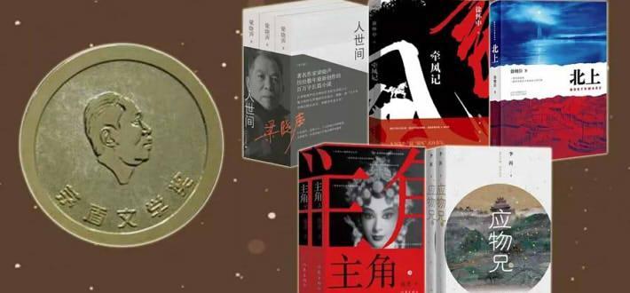 第十屆茅盾文學獎頒獎典禮舉行