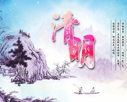清明节(中华民族的传统节日)