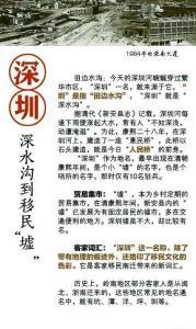 深圳历史—地名来源