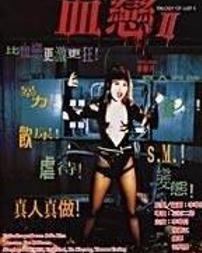 血 恋 2 未 删 减 版