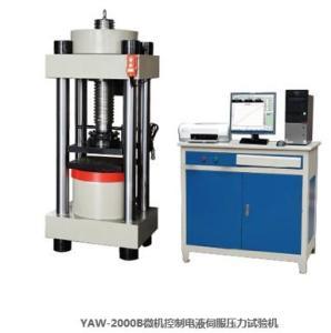 YAW-2000B微机控制电液伺服压力试