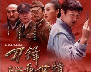 刀锋乱世情电视剧_刀锋乱世情 - 搜狗百科