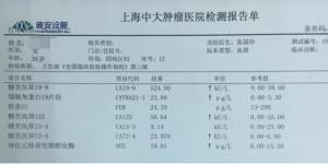 肿瘤标志物_肿瘤标志物检测 - 搜狗百科