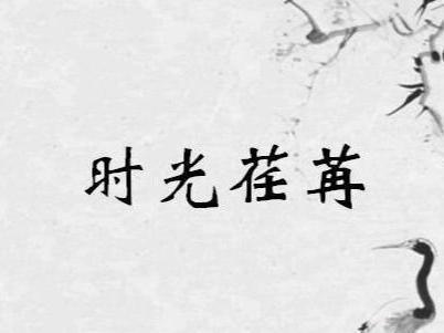 时光荏苒(汉语成语)—搜狗百科
