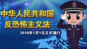 中华人民共和国反恐怖主义法