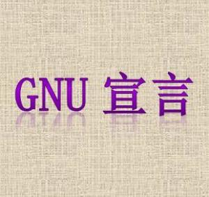GNU宣言 - GNU Manifesto - Japa...