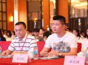 吴召国出席微电商峰会