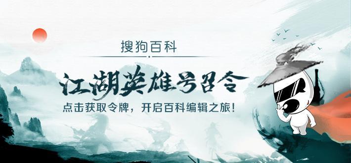 搜狗百科·江湖英雄号召令