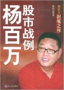 杨百万股市战例下载_杨百万股市战例 - 搜狗百科
