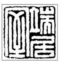 """李泌刻中国最早的斋馆印———""""端居室"""""""