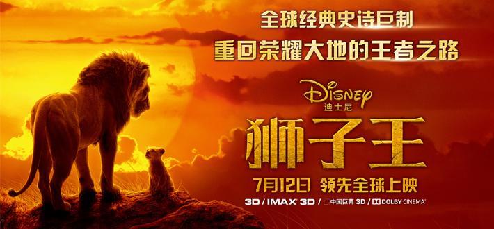新版《獅子王》票房突破3億