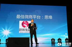 张强秘书长为思埠集团颁奖