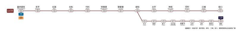 旧版14号线一期及知识城支线路图