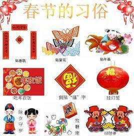 中国春节习俗_中国的春节习俗 - 搜狗百科
