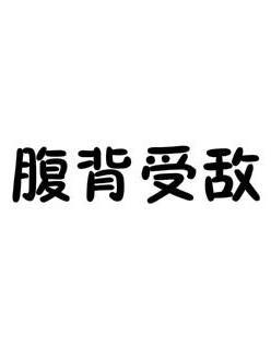 成语腹什么受敌_成语故事简笔画