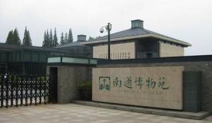 南通博物馆