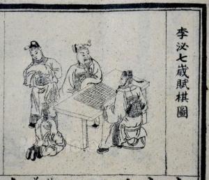 李泌七岁赋棋图