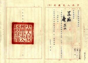 1949年10月,毛主席向郭沫若頒發中科院印信