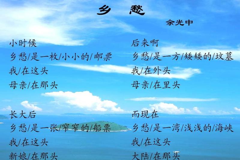 乡愁(1972年余光中所著的诗歌)—搜狗百科