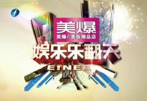 娱乐资讯_娱乐乐翻天 - 搜狗百科