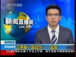 CCTV报道
