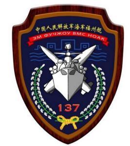 福州号驱逐舰舰徽