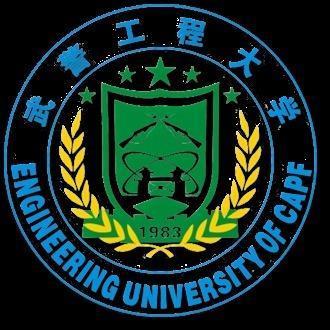 武警工程大学校徽