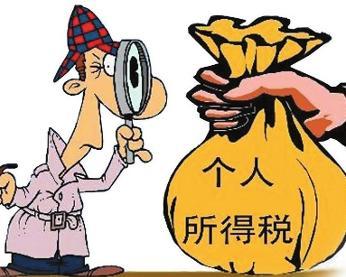 个人所得税税率表(个税起征点3500元)