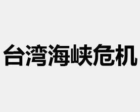 台湾 海峡 危機